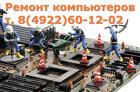 Качественный ремонт компьютеров, телевизоров, мониторов 8(4922)601-202