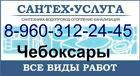Чебоксарский Новочебоксарский сварщик сантехник..Без посредников.