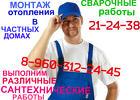 Услуги по монтажу  отопления в частных домах в Чебоксарах.