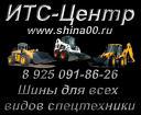 Шины для спецтехники, дорожно-строительной техники, легкогрузовые