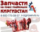 пресс подборщик киргизстан инструкция по настройке