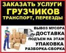 Заказать грузчиков Грузоперевозки в Омске