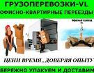 Перевозка мебели,вещей,холодильника.89372252086