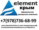"""Гидроизоляция проникающего действия """"Элемент"""""""