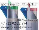 Электрод вольфрамовый неплавящийся wp ГОСТ 23949-80