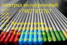 Электрод вольфрамовый неплавящийся wl-15 ГОСТ 23949-80