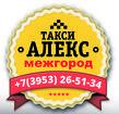 """Междугороднее такси """"АЛЕКС"""" Братск-Иркутск-Братск +7(3953) 26-51-34"""