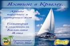 Яхтинг в Крыму. Путешествуй с Captain Silver