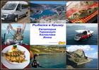 Рыбалка в Крыму. Путешествуй с Captain Silver