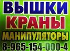 АвтоВышка АвтоМанипулятор АвтоКран для любых работ - на любые сроки