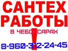 Электрик  -Услуги - сантехник сварочные услуги.