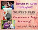Тамада (ведущий), диджей на свадьбу, юбилей, корпоратив - Чебаркуль