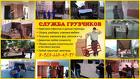 Услуги грузчиков в Смоленске ☎ 89206604597