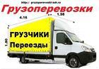 Транспортные услуги.Переезды.