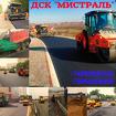 Асфальтирование, укладка асфальта, ямочный ремонт, Климовск