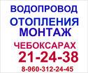 Монтаж в частных домах отопления в Чебоксарах.