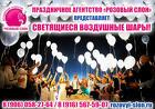 Светящиеся воздушные шары в Солнечногорске.
