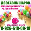 Магазин воздушных шаров в Солнечногорске.