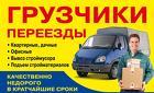 Грузовое такси в Саратове