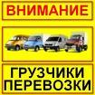 Грузоперевозки газель 1.5т термобудка,тент Город межгород