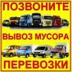Услуги грузчиков разнорабочих Качество гарантия