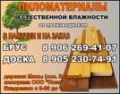 Пиломатериалы в Гатчинском районе