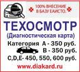 Техосмотр в Санкт-Петербурге