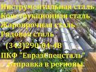 Круг ГОСТ / ТУ2590-88Сталь09х16н4бРазмер, мм диаметр