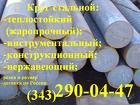 КругГОСТ / ТУ1133-71Стальхн40мдтю