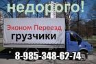 Грузоперевозки на Газели Грузчики/Перевозка мебели- пианино