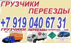 Малогабаритный транспорт с грузчиками недорого.