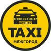 """Такси За Город """" МежГород """" в Брянске."""