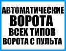"""Немецкие автоматические гаражные ворота Hormann от """"Ворота Всех Видов"""""""