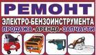 Мастер по ремонту электроинструмента в Москве
