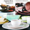 Бельгийская керамика, фарфор, столовые приборы Cosy&Trendy в Крыму.