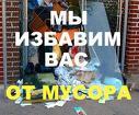 Газель Зил Вывоз Мусора и Старой мебели в Омске