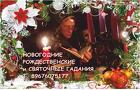 Гадания на Новый Год и Рождество.