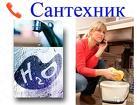 Сантехник Сант-сварщик