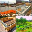 Фундамент, заливка фундамента Воронеж.