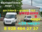 Белореченск , доставка - вывоз тел умерших в морг