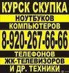 ВЫКУП СКУПКА НОУТБУКОВ КОМПЬЮТЕРОВ В КУРСКЕ 8-920-267-66-66 ВЫЕЗД