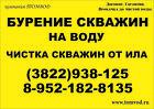 Бурение скважин на воду Томск