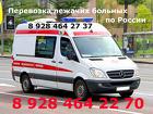 Частная скорая помощь . Перевозка лежачих больных по России и СНГ