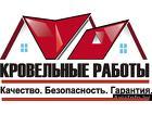 Ремонт кровли в Плавске.