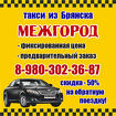 Такси в Стародуб,Сеща,Клинцы,Брасово,Трубчевск,Унеча,Сураж,Погар