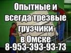 Грузотакси. Доставка и подъём мебели в Омске.