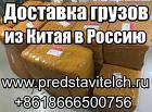 Доставка грузов, товара из Китая в Россию