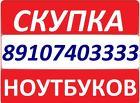 Скупка ноутбуков 54-33-33, 8-91О-74О-33-33 Срочно дорого 24/7