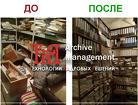 упорядочение архива - новая услуга