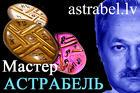 Эзотерические услуги от Мастера Астрабеля
